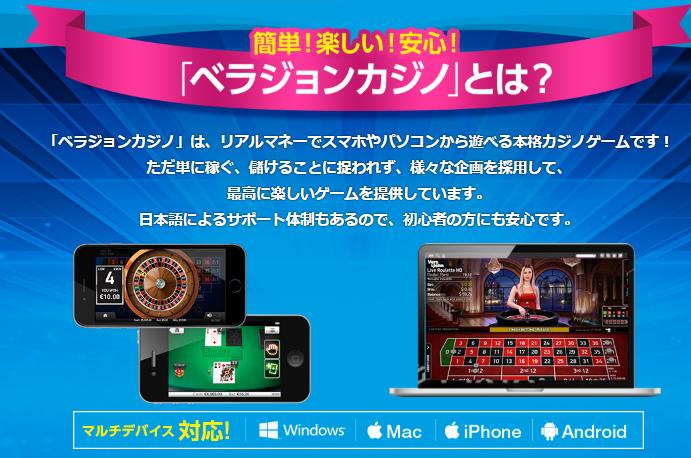 ベラジョンカジノのスマホ版とパソコン版
