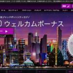 ジャックポットシティカジノ詳細情報|最大20万円相当のボーナスゲット