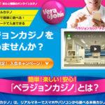 ベラジョンカジノ詳細情報|初心者にオススメのオンラインカジノ