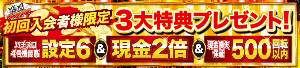 KACHIDOKIのキャンペーン