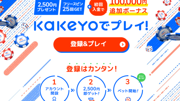 KaKeYoカケヨ公式サイト