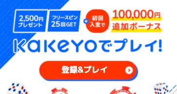 カケヨ登録ボタン